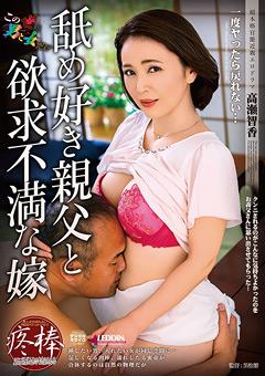 【高瀬智香動画】舐め好き親父と欲求不満な妻-高瀬智香 -熟女