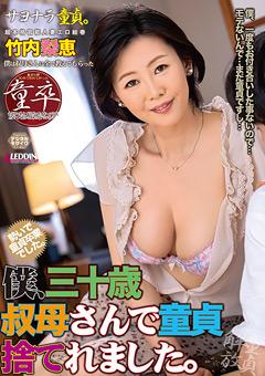 僕、三十歳叔母さんで童貞すてれました。 竹内梨恵
