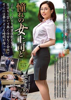 【松ゆきの動画】憧れの女上司と-松ゆきの -熟女