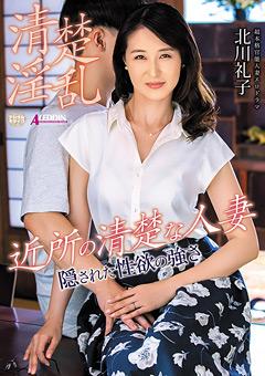 【北川礼子動画】近所の清楚な人妻-北川礼子 -熟女
