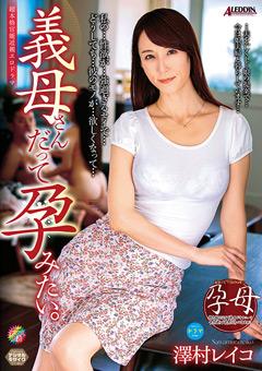 【澤村レイコ動画】熟女熟女義母さんだって孕みたい。-澤村レイコ -熟女