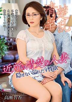 【高瀬智香動画】近所の清楚な人妻-高瀬智香 -熟女