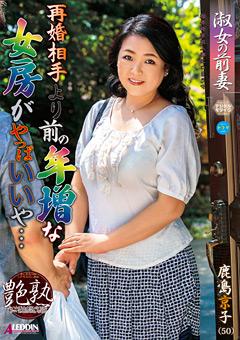 【鹿島京子動画】再婚相手より前の年増な女房がやっぱいいや…-鹿島京子 -熟女