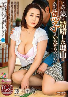 「この歳に結婚した理由はあの息子がいたからだった… 藤咲美玲」のパッケージ画像