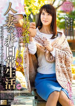 【澤村レイコ動画】人妻の非日常生活-澤村レイコ -熟女