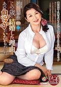 この歳に結婚した理由はあの息子がいたから 遠田恵未