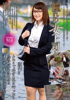 【篠崎かんな動画】憧れの女上司と-篠崎かんな -熟女