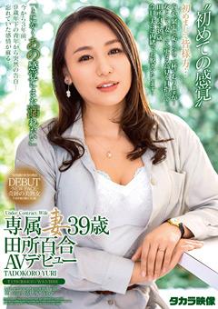 【田所百合動画】専属妻39歳田所百合AVデビュー -熟女