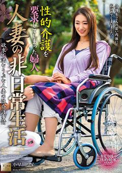 【小早川怜子動画】人妻の非日常生活-小早川怜子 -熟女