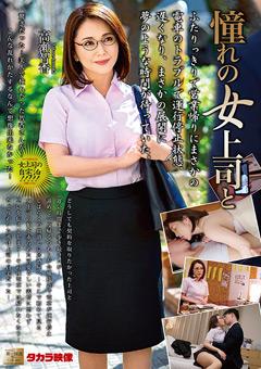 【高瀬智香動画】憧れの女上司と-高瀬智香 -熟女