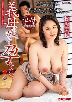 【松坂美紀動画】熟女熟女義母さんだって孕みたい-松坂美紀 -熟女