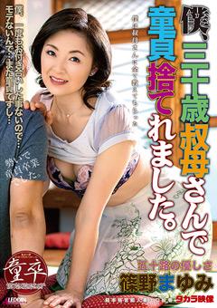 【篠野まゆみ動画】僕、三十歳叔母さんで童貞すてれました。-篠野まゆみ -熟女