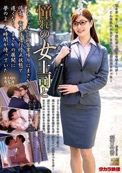 【葵百合香動画】憧れの女上司と-葵百合香 -熟女