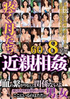 【熟女動画】近親相姦-60人8時間