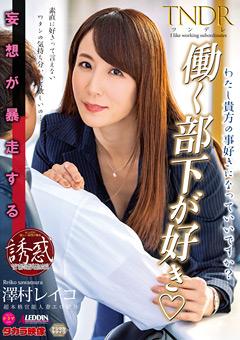 【澤村レイコ動画】働く部下が好き-澤村レイコ -熟女