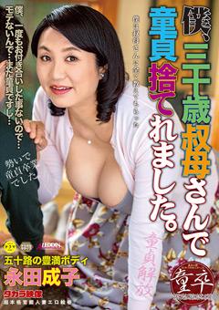 【永田成子動画】僕、三十歳叔母さんで童貞すてれました。-永田成子 -熟女