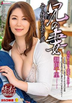 【翔田千里動画】兄の妻-心と身体が求めた愛-翔田千里 -熟女