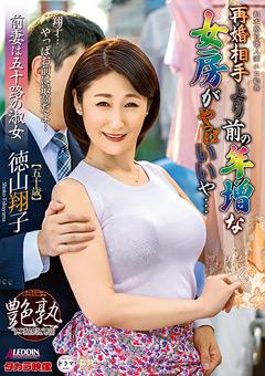 【徳山翔子動画】再婚相手より前の年増な女房がやっぱいいや…-徳山翔子 -熟女