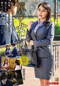 憧れの女上司と 純岡美乃理