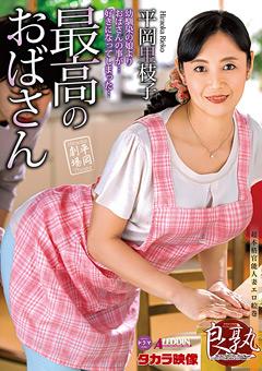 【平岡里枝子動画】最高のおばさん-平岡里枝子 -熟女