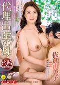 代理出産の母 佐倉由美子
