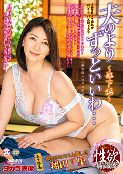 【翔田千里動画】夫のよりずっといいわ…-翔田千里 -熟女