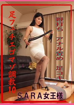 【SARA動画】足マニアックエゴマゾ調教10 -女王様