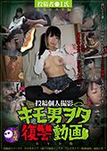 投稿個人撮影 キモ男ヲタ復讐動画 トモエユキ編 DVD版
