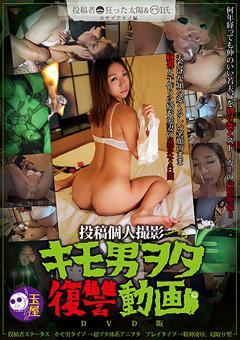 投稿個人撮影 キモ男ヲタ復讐動画 カサイアヤノ編 DVD版