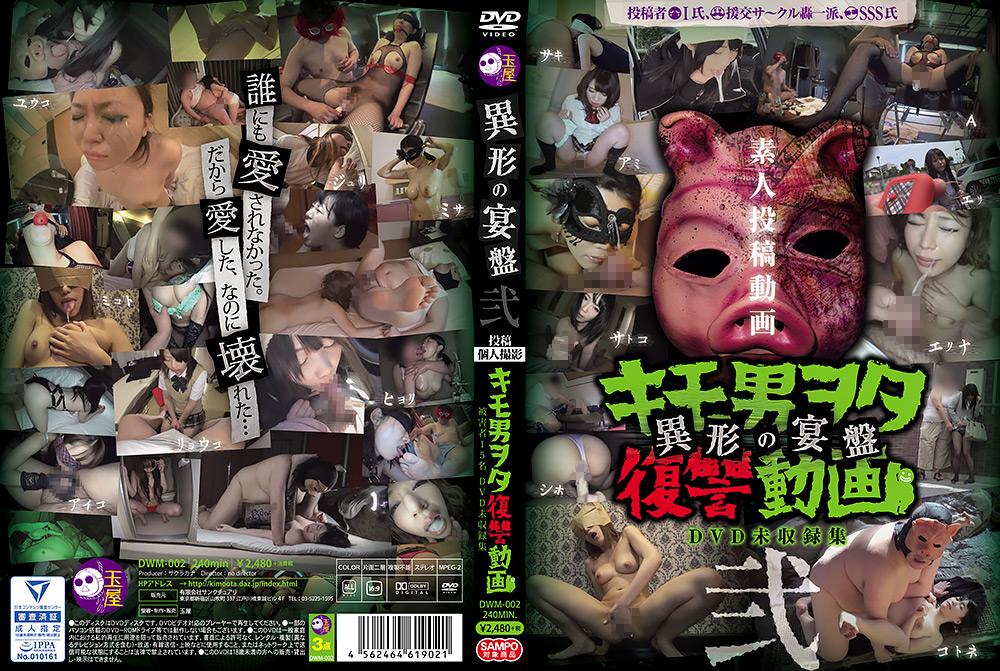 キモ男ヲタ復讐動画 -異形の宴盤- 弐:サキ,アミ,サトコ,シホ,エリナ