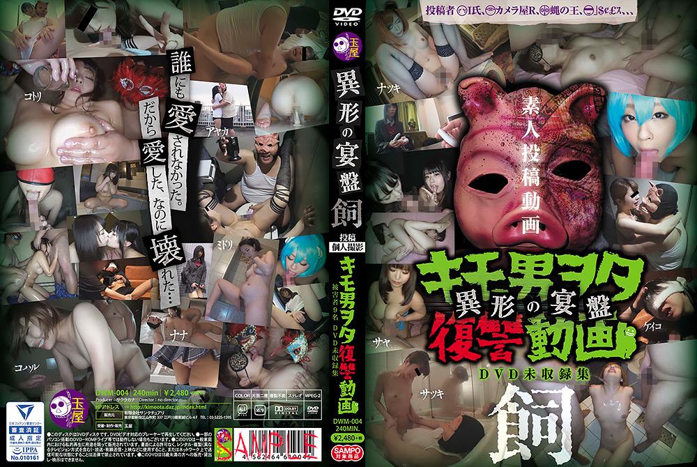 キモ男ヲタ復讐動画 -異形の宴盤- 飼:ナツキ,サヤ,サツキ,ケイコ,ナナ