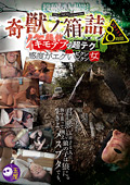 キモ男ヲタ復讐動画 奇獣ノ箱詰 キモデブの超テク