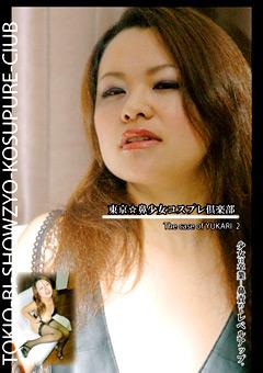 東京☆鼻少女コスプレ倶楽部 The case of YUKARI2