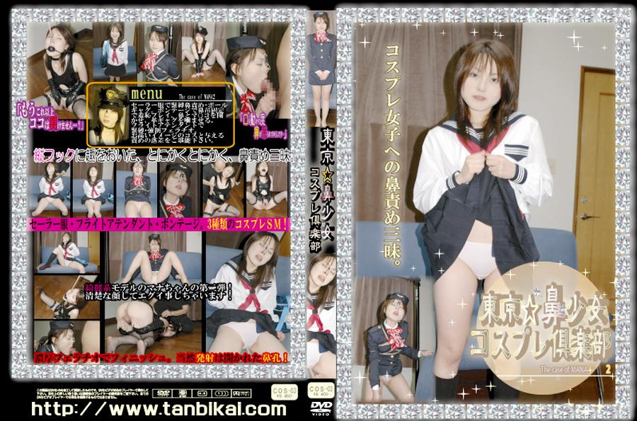 東京☆鼻少女コスプレ倶楽部 The case of MANA2