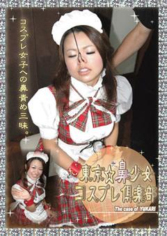 東京☆鼻少女コスプレ倶楽部 The case of YUKARI