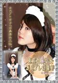東京☆鼻少女コスプレ倶楽部 The case of MANA