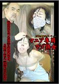 耽美会鼻責めパーティー マニア専用マゾ熟女