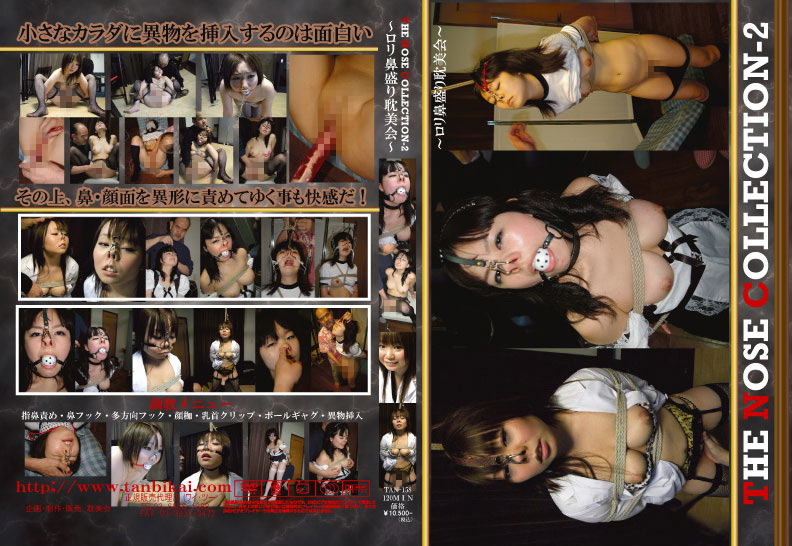 THE NOSE COLLECTION-2 ~ロリ鼻盛り耽美会~