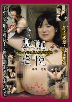膣穴アナル悶絶調教 ~竹鞭連打と浣腸糞出~ 御前珠里…》エロerovideo見放題|エロ365