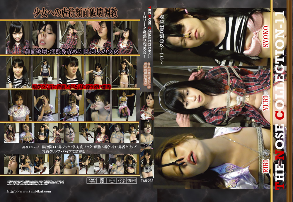 THE NOSE COLLECTION-11 ~ロリータ鼻盛り耽美会~