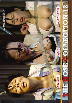 THE NOSE COLLECTION-12 ~人妻鼻盛り耽美会~