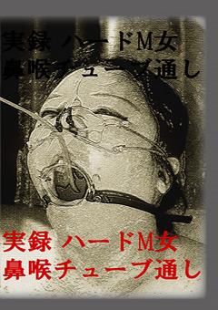 実録 ハードM女鼻喉チューブ通し 千葉曳三・福沢志保