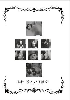 山科茜というM女…≫人妻・ハメ撮り専門|熟女殿堂