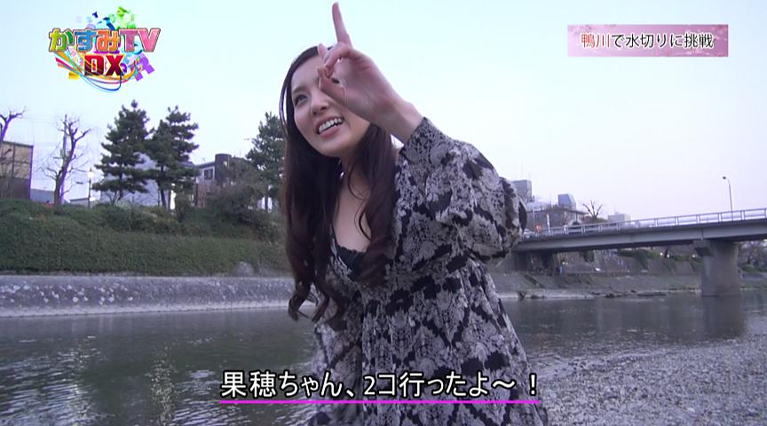 かすみTVDX Vol.01
