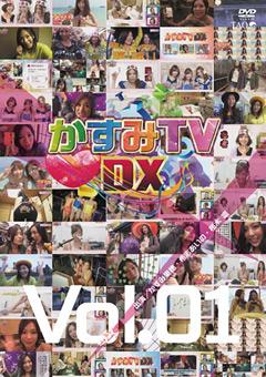【かすみ果穂動画】かすみTVDX-Vol.01 -アイドル