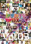 かすみTVDX Vol.03
