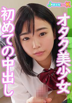 【めい動画】J●調査隊チームK-めいちゃん -女子校生