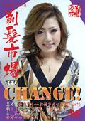 CHANGE! 通常版