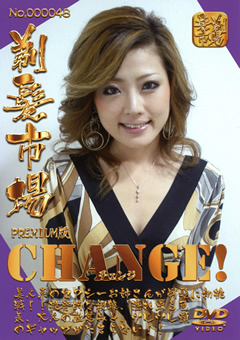 CHANGE! プレミアム版