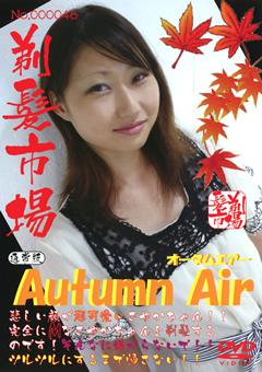 Autumn Air 通常版